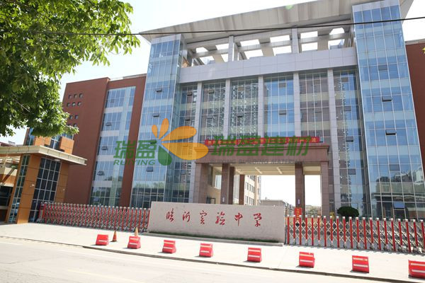 Linyi Experimental Middle School